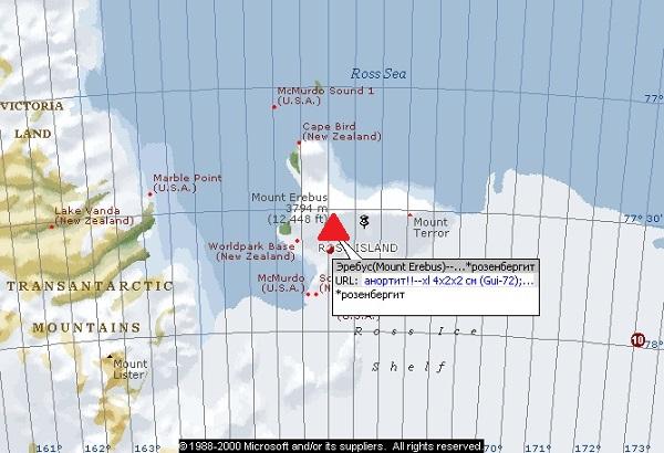 Эребус — вулкан в Антарктиде